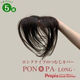部分ウィッグ 人毛 ロング 総手植え つむじ 頭頂部 トップピース PON-PA LONG
