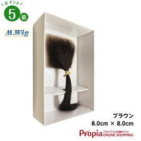 【ブラウン】プロピア ヘアコンタクトメディカル Lサイズ 円形脱毛症向け 医療用 部分ウイッグ