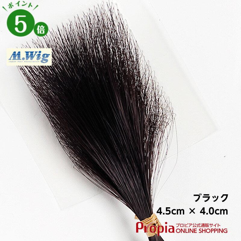 プロピア ヘアコンタクトメディカル ブラック 円形脱毛症向け 医療用 部分ウイッグ