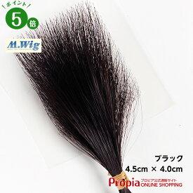 【ブラック】プロピア ヘアコンタクトメディカル 円形脱毛症向け 医療用 部分ウイッグ