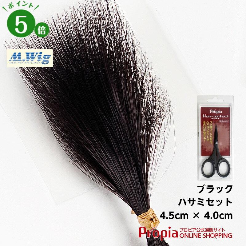 【ハサミセット】 プロピア ヘアコンタクトメディカル ブラック 円形脱毛症向け 医療用 部分ウイッグ
