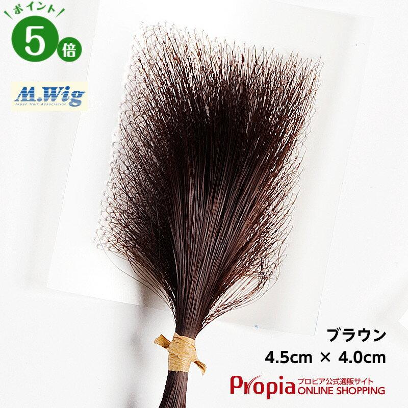 プロピア ヘアコンタクトメディカル ブラウン 円形脱毛症向け 医療用 部分ウイッグ
