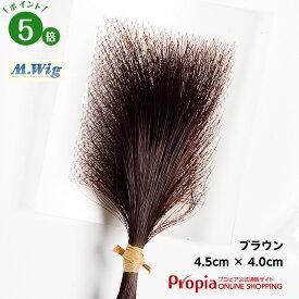 【ブラウン】プロピア ヘアコンタクトメディカル 円形脱毛症向け 医療用 部分ウイッグ
