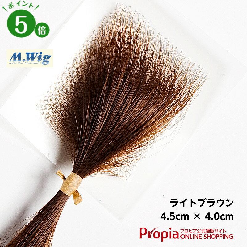 プロピア ヘアコンタクトメディカル ライトブラウン 円形脱毛症向け 医療用 部分ウイッグ