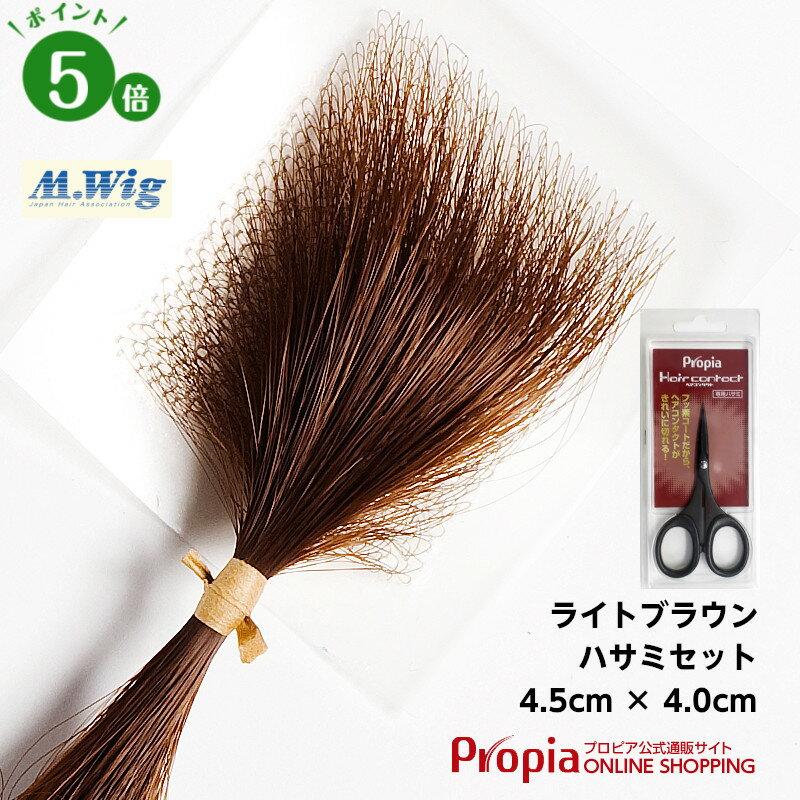 【ハサミセット】プロピア ヘアコンタクトメディカル ライトブラウン 円形脱毛症向け 医療用 部分ウイッグ