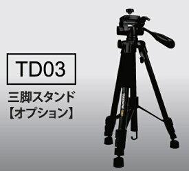 TAKENOW TD03WLシリーズ用三脚スタンド