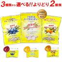 【初回限定 特別価格 メール便送料無料】プロポリス 高濃度配合 のど飴『プロポリスキャンディー 選べる2袋セット』 …