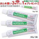 【送料無料】歯周病 歯磨き粉 プロポリス 歯磨き粉 <プロポデンタルEX(80g)>3本セット+ミニサイズ(10g)1本…