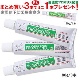【送料無料】歯周病 歯磨き粉 プロポリス 歯磨き粉 <プロポデンタルEX(80g)>3本セット+ミニサイズ(10g)1本[歯槽膿漏専用]口臭予防 口臭対策 歯周病歯磨き粉