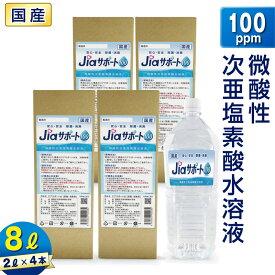 ジアサポート100 微酸性次亜塩素酸水 濃度 100ppm 大容量 8L (2L×4本) ノンアルコール 除菌 消臭剤 ウイルス対策 日本製