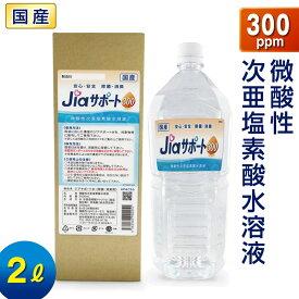 ジアサポート300 微酸性次亜塩素酸水 濃度 300ppm 容量 2L ノンアルコール 除菌 消臭剤 ウイルス対策 日本製