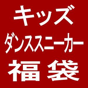 ※返品、交換不可※ 【福袋】 キッズ用 ダンススニーカー 黒系 16.0cm ※中身は選べません。