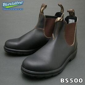 ブランドストーン BS500 サイドゴアブーツ スタウトブラウン BS500050 レザーサイドゴアブーツ日本向け正規品※新旧モデルが混在しております。【ラッキーシール対応】