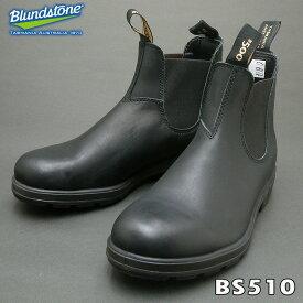 ブランドストーン BS510 サイドゴアブーツ ボルタンブラック BS510089 サイドゴアレザーブーツ日本向け正規品※新旧モデルが混在しております。【ラッキーシール対応】