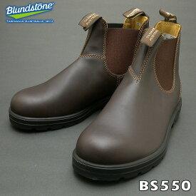 ブランドストーン BS550 サイドゴアブーツ ウォールナット BS550292 レザーサイドゴアブーツ日本向け正規品※新旧モデルが混在しております。【ラッキーシール対応】