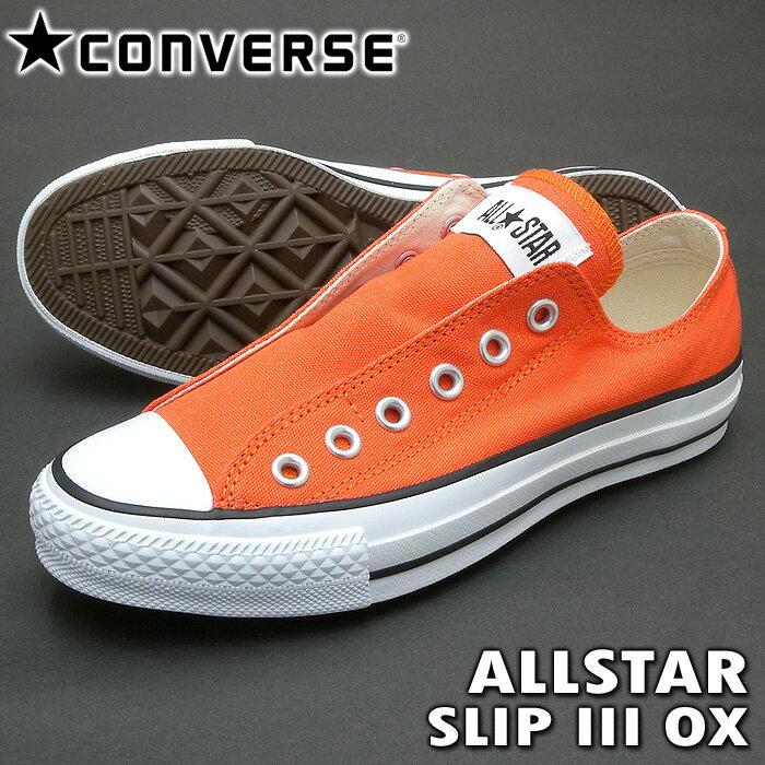 コンバース スニーカー ALL STAR SLIP IIIオールスター スリップ3 ローカットオレンジ送料無料