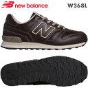 NBニューバランス スニーカー W368L ブラウン(BW)靴幅:2Eクラシックライフスタイル【送料無料】