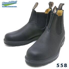 ブランドストーン BS558089 ボルタンブラック CLASSIC COMFORT クラシックコンフォート #558 レザー サイドゴア ブーツ 日本向け正規品【ラッキーシール対応】