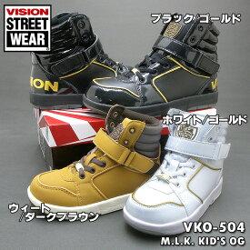 ビジョン キッズ ダンス スニーカー VKO-504 M.L.K. KID'S OG 16.0から23.0cm ブラック/ゴールド、ウィート/ダークブラウン、ホワイト/ゴールド ハイカット VKO504b【ラッキーシール対応】