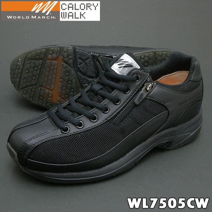ワールドマーチ WL7505CW ブラック 靴幅:3E カロリーウォーク レディースシューズ 送料無料