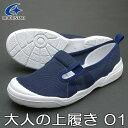 【日本製】ムーンスター スニーカー 介護&医療シューズMS大人の上履き01ネイビー靴幅:2E大きめの作りです