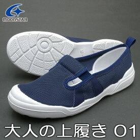 日本製 ムーンスター 介護&医療 スニーカー シューズ MS大人の上履き01 ネイビー 靴幅:2E 大きめの作りです【ラッキーシール対応】