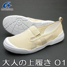 日本製 ムーンスター 介護&医療 スニーカー シューズ MS大人の上履き01 ベージュ 靴幅:2E 大きめの作りです【ラッキーシール対応】