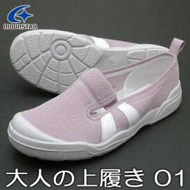 日本製 ムーンスター 介護&医療 スニーカー シューズ MS大人の上履き01 ラベンダー 靴幅:2E 大きめの作りです【ラッキーシール対応】