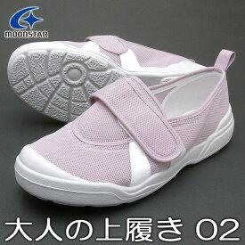 日本製 ムーンスター 介護&医療 スニーカー シューズ MS大人の上履き02 ラベンダー 靴幅:2E 大きめの作りです【ラッキーシール対応】
