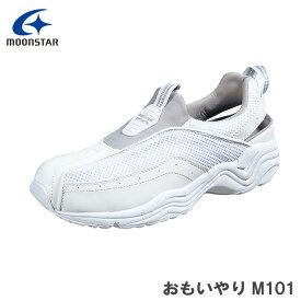日本製 ムーンスター 介護&医療 スニーカー シューズ おもいやり M101 ホワイト 靴幅:3E【ラッキーシール対応】