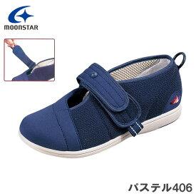 日本製 ムーンスター 介護&医療 スニーカー シューズ パステル 406 ネイビー 靴幅:4E【ラッキーシール対応】