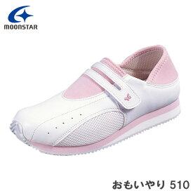 日本製 ムーンスター 介護&医療 スニーカー シューズ おもいやり 510 ピーチ 靴幅:3E【ラッキーシール対応】