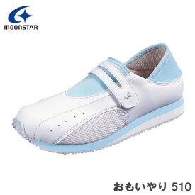 日本製 ムーンスター 介護&医療 スニーカー シューズ おもいやり 510 サワー 靴幅:3E【ラッキーシール対応】
