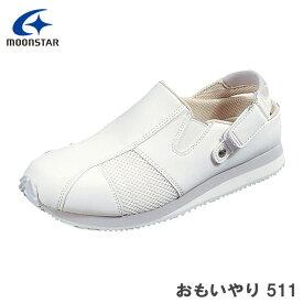 日本製 ムーンスター 介護&医療 スニーカー シューズ おもいやり 511 シルバー 靴幅:3E【ラッキーシール対応】