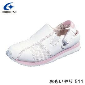 日本製 ムーンスター 介護&医療 スニーカー シューズ おもいやり 511 ピーチ 靴幅:3E【ラッキーシール対応】
