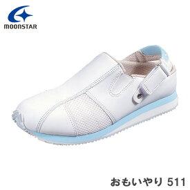 日本製 ムーンスター 介護&医療 スニーカー シューズ おもいやり 511 サワー 靴幅:3E【ラッキーシール対応】