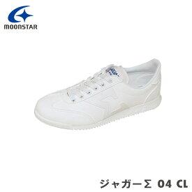ムーンスター スニーカー ジャガーシグマΣ04 CL ホワイト 靴幅:2E 入学準備【ラッキーシール対応】