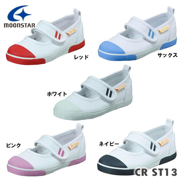 ムーンスター スニーカー キャロット CR ST13 ホワイト、レッド、ピンク、ネイビー、サックス 14.0〜19.5cm 上履き 靴幅:2E 入学準備