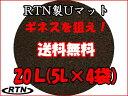 【同梱不可】本州・四国限定!送料無料!RTN製Uマット20L(5L×4袋)北海道・九州・沖縄は送料無料適応外です。