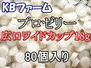昆虫ゼリー KBファーム製プロゼリーワイドカップ18g1袋(80個入り)「あす楽対応」
