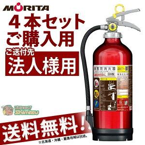(送付先法人様専用・送料無料・4本セット・代引不可)UVM10AL 2020年製 日本製 モリタユージー(モリタ宮田) アルミ製蓄圧式粉末ABC消火器10型 業務用