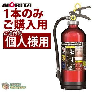(送付先個人様専用・1本購入用・代引不可)MEA10Z 2021年製 日本製 モリタ宮田 アルミ製蓄圧式粉末ABC消火器10型 業務用 UVM10AL 後継品(B)