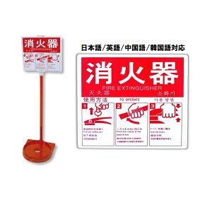 (代引不可)4ヶ国語対応 消火器カラースタンド 消化器設置台 個包装タイプ (D)