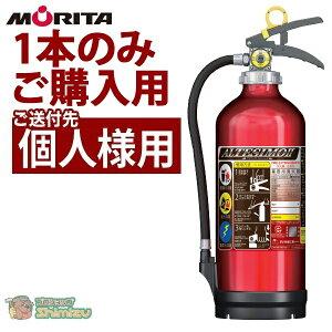 (送付先個人様専用・1本購入用・代引不可)MEA10B 2021年製 日本製 モリタ宮田 アルミ製蓄圧式粉末ABC消火器10型 業務用 掛け金具付き(B)