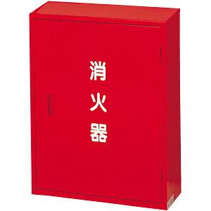 初田製作所(ハツタ) スチール製小型消火器格納箱2本用(消火器BOX) MC-2 粉末6型・10型消火器対応  2台セット (F)