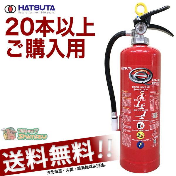 1月11日以降出荷予定・(20本以上ご購入用・送料無料(北海道,沖縄,離島除く)・代引不可)2018年製 ハツタ製作所 (蓄圧式)粉末(ABC)消火器10型  PEP-10N