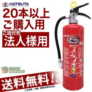 (20本以上ご購入用・送付先法人様専用・送料無料(北海道・沖縄・離島除く)・代引不可)2020年製 初田製作所(ハツタ) (蓄圧式)粉末(ABC)消火器10型 PEP-10N
