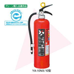 (代引不可・2021年製)ヤマトプロテック 粉末(ABC)消火器10型(業務用/蓄圧式)ゴムホース YA-10NX (B)