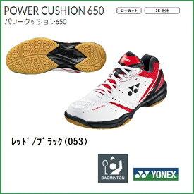 [テニス・バドミントン専門店プロショップヤマノ]YONEX ヨネックス バドミントンシューズ パワークッション650 SHB-650