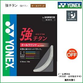 YONEX ヨネックス バドミントン ストリングス ガット強チタン BG65TI 30%off10m 0.7mm バドミントン バドミントンラケット バドミントンガット バトミントン オールラウンド スポーツ用品 バドミントン用品
